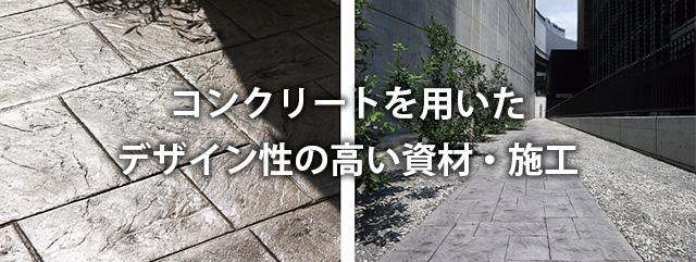 コンクリートを用いたデザイン性の高い資材・施工