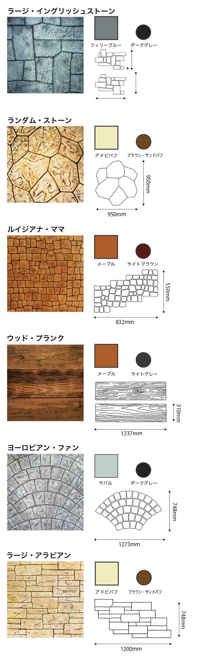 スタンプコンクリートパターンサンプル01