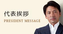 株式会社ベント代表高橋一秀ごあいさつ