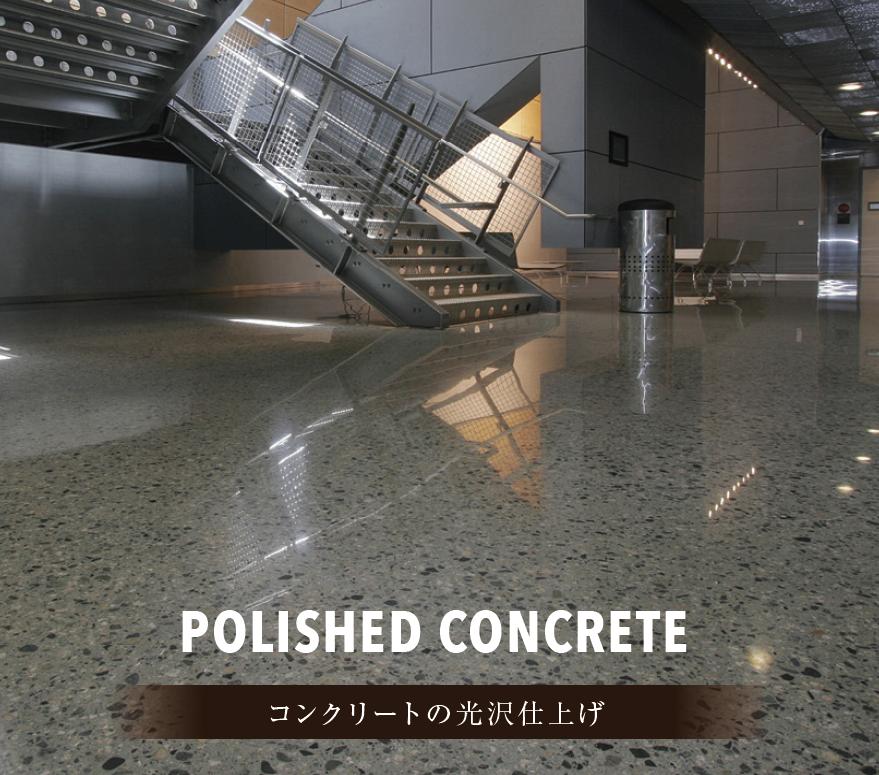 ポリッシュコンクリートの施工