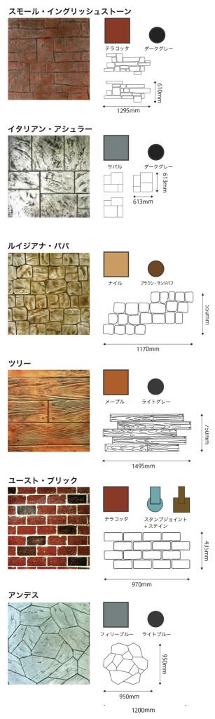 スタンプコンクリートパターンサンプル02