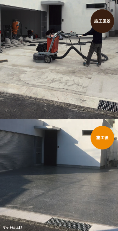 ポリッシュコンクリートの施工前と施工後